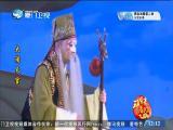 大闹天宫 斗阵来看戏 2018.12.24 - 厦门卫视 00:47:29