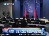两岸新新闻 2018.12.24 - 厦门卫视 00:27:08