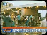 新闻斗阵讲 2018.12.27 - 厦门卫视 00:24:21