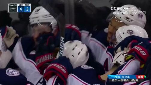 [NHL]常规赛:哥伦布斯蓝衣VS纽约游骑兵 加时赛