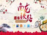 精彩回看:八闽通途——南龙铁路通车直播特别节目 04:15:51