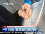 两岸新新闻 2018.12.30 - 厦门卫视 00:27:23