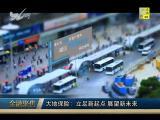 炫彩生活(房产财经版) 2018.12.29 - 厦门电视台 00:07:19