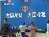新闻斗阵讲 2018.12.31 - 厦门卫视 00:25:23