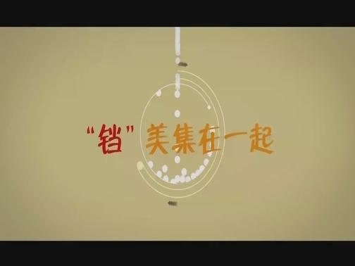 """【看见厦门微视频征集】""""铛""""美集在一起 00:02:50"""