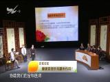 解密三师共管 名医大讲堂 2019.01.01 - 厦门电视台 00:28:02