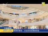 炫彩生活(房产财经版) 2019.01.01 - 厦门电视台 00:11:12