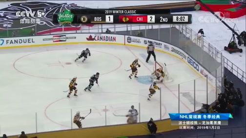 [NHL]常规赛:波士顿棕熊VS芝加哥黑鹰 第二节