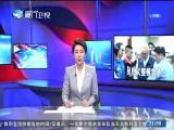 两岸新新闻 2019.1.3 - 厦门卫视 00:27:42