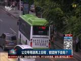 公交专用道再上日程,能坚持下去吗? TV透 2018.01.04 - 厦门电视台 00:25:06