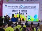 精彩回看:2019厦门国际银行东山岛国际半程马拉松赛新闻发布会 00:22:21