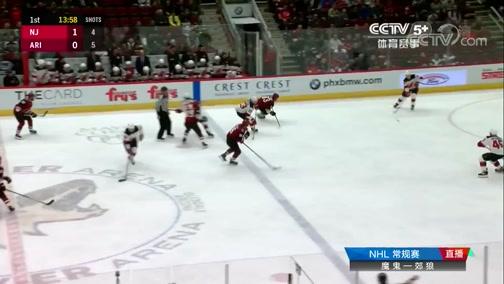 [NHL]常规赛:新泽西魔鬼VS亚利桑那郊狼 第一节