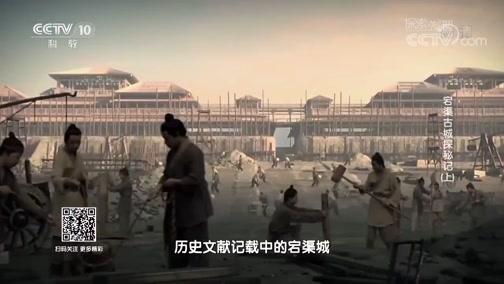 《探索发现》宕渠古城探秘记(上) 00:38:47