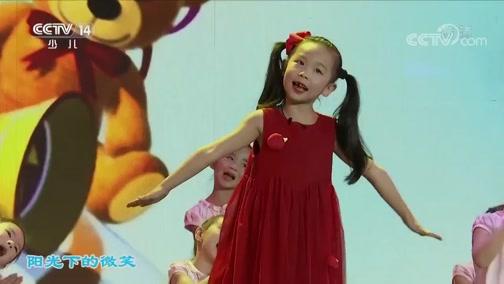 [大手牵小手]表演《蓝天下的成长》 演唱:江艺霏 表演:空降兵部队机关幼儿园