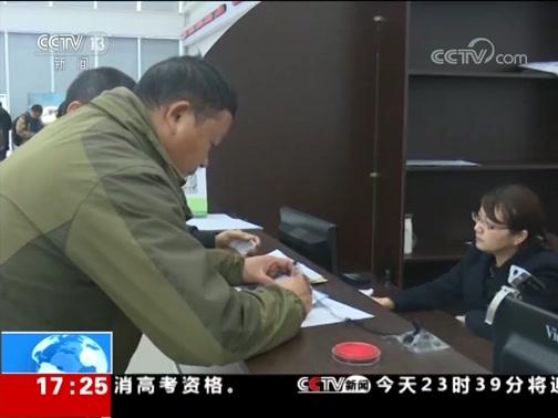 """[新闻直播间]重庆_""""套路收车""""非法获利2000余万"""