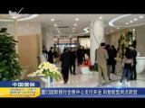 炫彩生活(房产财经版) 2019.01.04 - 厦门电视台 00:10:56