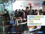 两岸新新闻 2019.01.06 - 厦门卫视 00:28:15