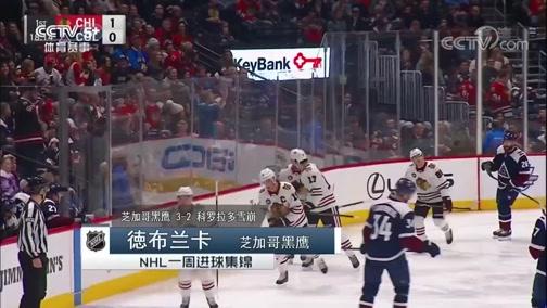 [NHL]2018-19赛季NHL一周进球集锦 第13期