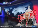 美国政府 关门危机 两岸直航 2019.1.7 - 厦门卫视 00:29:46