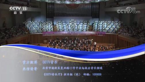 """《CCTV音乐厅》 20190107 """"漫步经典""""系列音乐会(5) 第三届""""辽源杯""""琵琶文化艺术周开幕式音乐会(上)"""