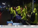 午间新闻广场 2019.1.7- 厦门电视台 00:21:05