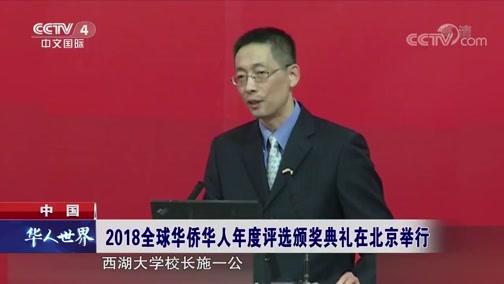 中国 2018全球华侨华人年度评选颁奖典礼在北京举行 华人世界 2019.1.8 - 中央电视台 00:01:59