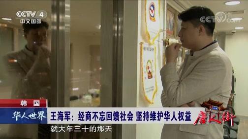 唐人街 韩国 王海军:经商不忘回馈社会 坚持维护华人权益 华人世界 2019.1.9 - 中央电视台 00:02:54
