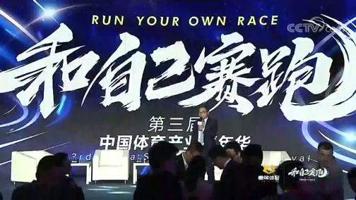 """[综合]""""和自己赛跑""""第三届中国体育产业嘉年华 3"""