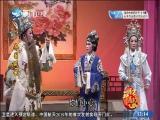 齐国风云(3) 斗阵来看戏 2019.1.11 - 厦门卫视 00:49:49