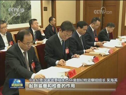 全面从严治党,习近平总书记,十九届中央纪委三次全会,重要讲话
