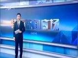 特区新闻广场 2019.01.13 - 厦门电视台 00:22:45
