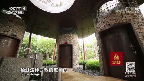 5集系列片《创想之城》(2) 有心有力有生态 走遍中国  2019.01.15 - 中央电视台 00:26:16