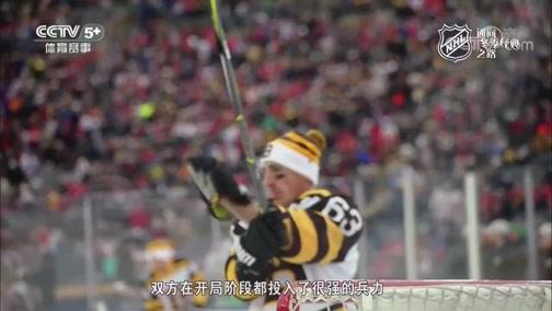 [NHL]2018-19赛季通向冬季经典之路 第3期
