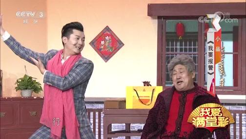 《我要报警》石头 毛帅帅 魏颖 刘福安