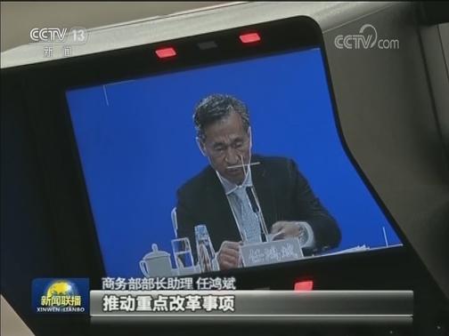 [视频]三部委采取措施落实中央经济工作会议精神