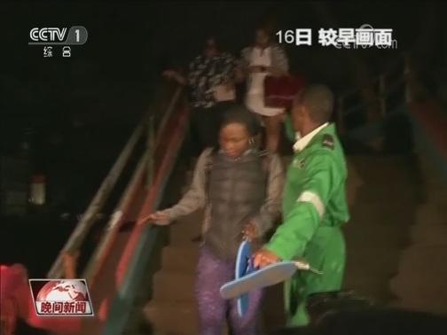 [视频]【肯尼亚首都一酒店遭袭 14人死亡】亲历者讲述恐袭惊魂一刻