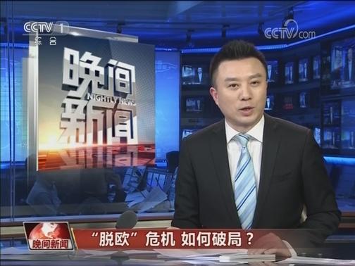 """[视频]中国外交部:希望英国""""脱欧""""进程平稳 有序进行"""