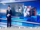 特区新闻广场 2019.1.16 - 厦门电视台 00:23:00