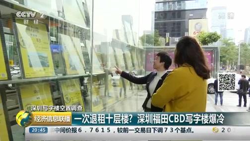 [经济信息联播]深圳写字楼空置调查 一次退租十层楼?深圳福田CBD写字楼爆冷