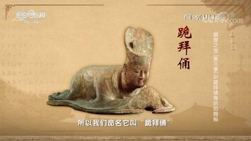 [百家讲坛]镇馆之宝(第三季) 21 跪拜俑背后的隐秘 跪拜俑