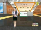 炫彩生活(房产财经版)2019.01.17 - 厦门电视台 00:10:43