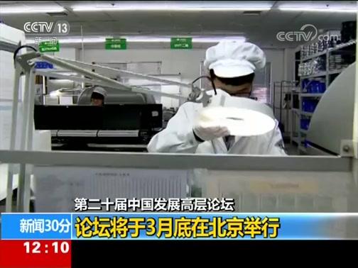 [新闻30分]第二十届中国发展高层论坛 论坛将于3月底在北京举行