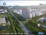 两岸新新闻 2019.1.17 - 厦门卫视 00:27:26