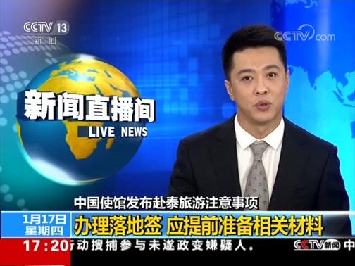 [新闻直播间]中国使馆发布赴泰旅游注意事项 办理落地签 应提前准备相关材料