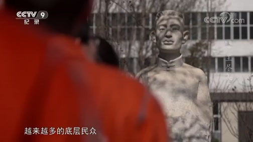 《时代》王尽美 第三集 追梦 00:24:32