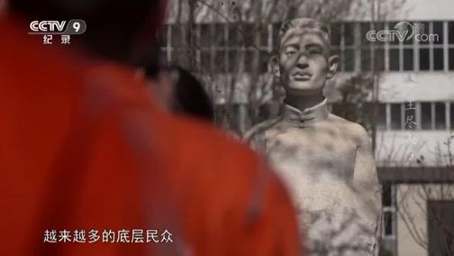 《时代》王尽美 第三集 追梦 00:24:32