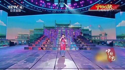 《中国文艺》中国戏歌 00:27:02