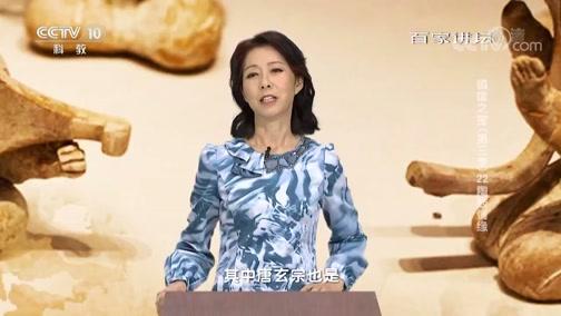 镇馆之宝(第三季) 22 陶鼓情缘 百家讲坛 2019.01.18 - 中央电视台 00:37:33