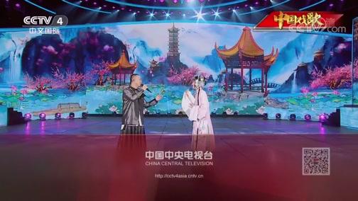 《中国文艺》 中国戏歌 00:26:59