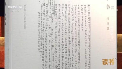 [读书]傅雷:《傅雷家书》